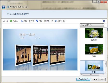 DVDmaker2