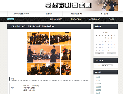 エンジョイスポーツイン・長浜 平成28年度 長浜市民剣道大会