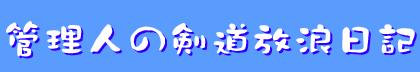 管理人の剣道放浪日記