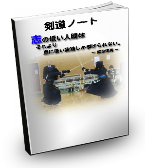 剣道ノート