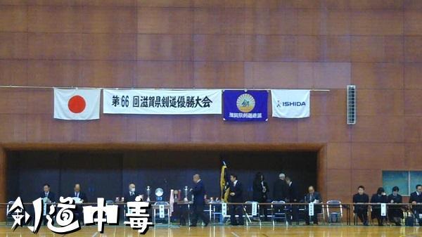 第66回滋賀県剣道優勝大会