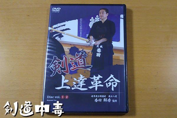 剣道上達革命DVD