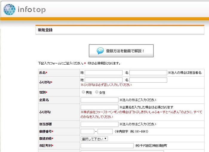 infotop新規登録画面