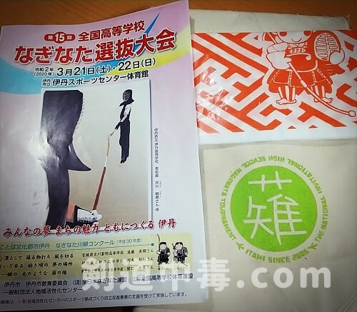 薙刀全国大会の参加賞