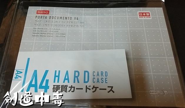 ダイソーの硬質カードケース