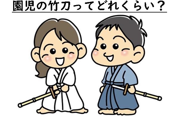 園児の竹刀