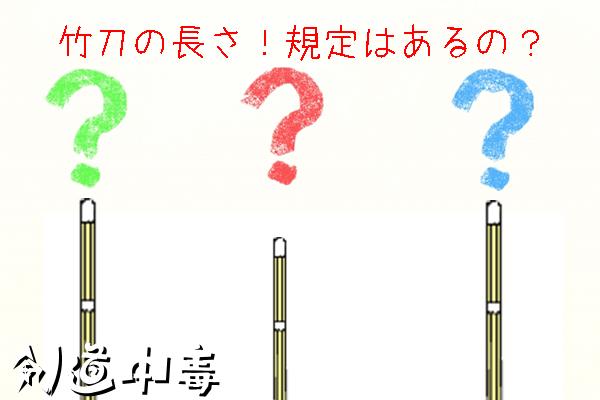 竹刀の長さ規定