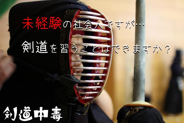 剣道未経験の社会人