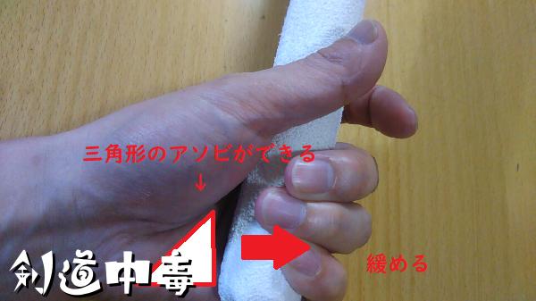 小指と薬指を緩める