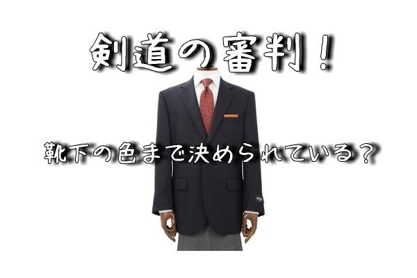 審判員の服装