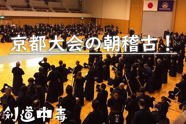 京都大会の朝稽古開始前の様子