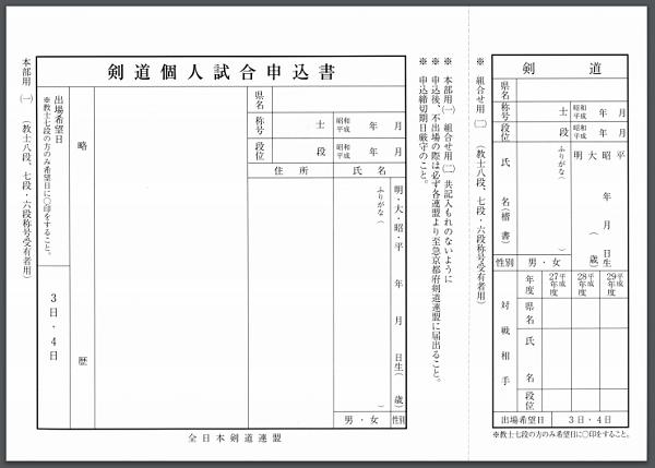 京都大会申し込み