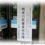 京都市立体育館玄関