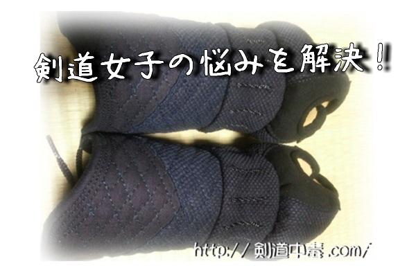 剣道女子の悩みを解決