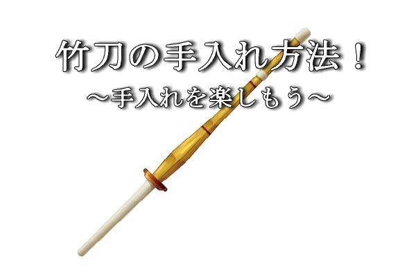 竹刀の手入れ方法