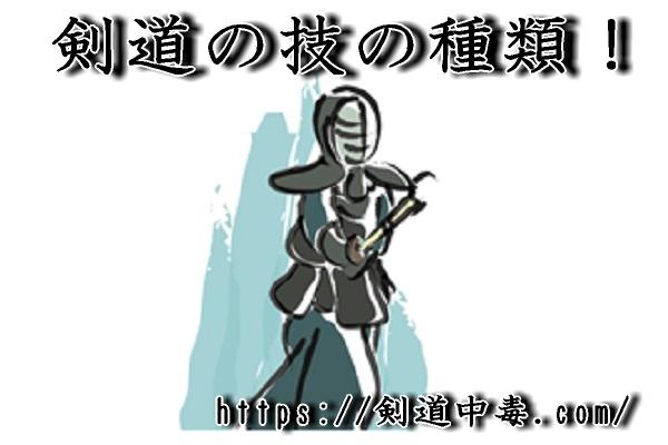 剣道の技の種類