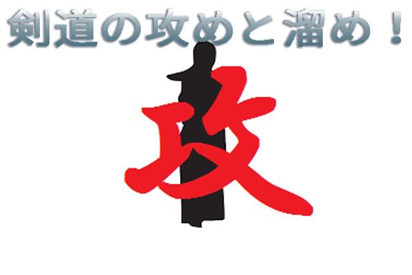 剣道の攻めと溜め