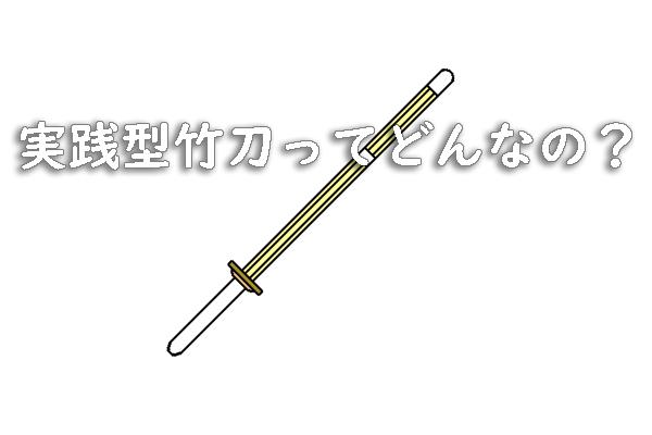 実践型竹刀ってどんなの?