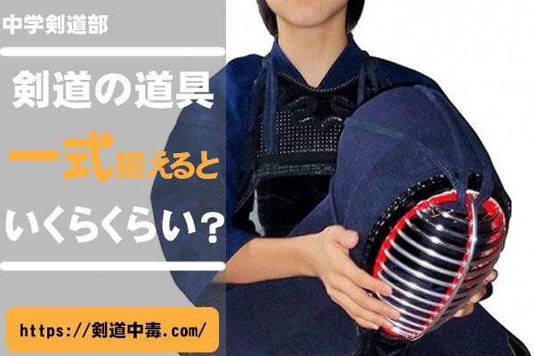 剣道の道具一式