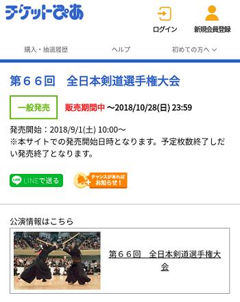 チケットぴあ「第66回全日本剣道選手権大会」