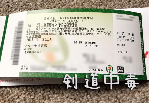 第66回 全日本剣道選手権大会チケット(アリーナ)