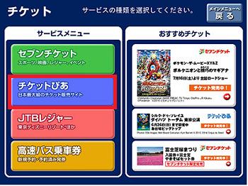 全日本剣道選手権チケット購入方法(1)