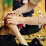 剣道の授業をもっと楽しもう!