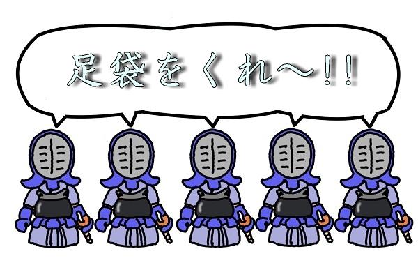 剣道用足袋の効果