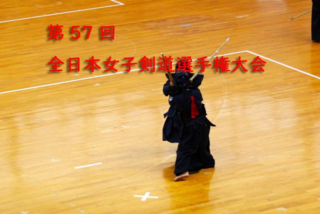 第57回全日本女子剣道選手権大会