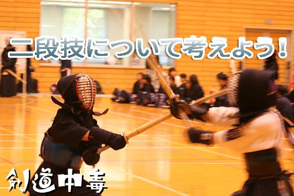 剣道の二段技について考えよう