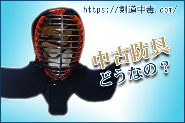 剣道の中古防具を買おう