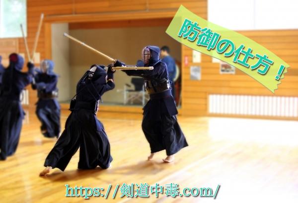 剣道の防御の仕方