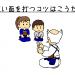 剣道の素振りで速い面を打つコツを掴め!!
